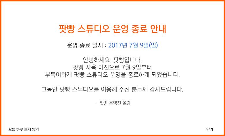 팟빵 스튜디오 운영 종료 안내 운영 종료 일시: 2017년 7월 9일(일)