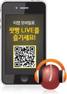 이젠 모바일로 팟빵 LIVE를 즐기세요!